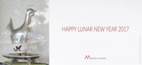 Happy Lunar New Year 2017